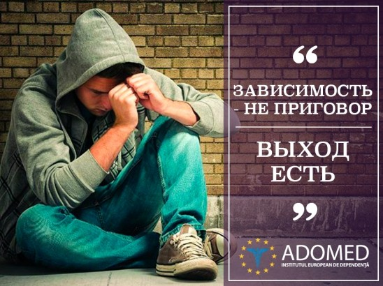 Dependența nu este o sentință. Există modalități de recuperare