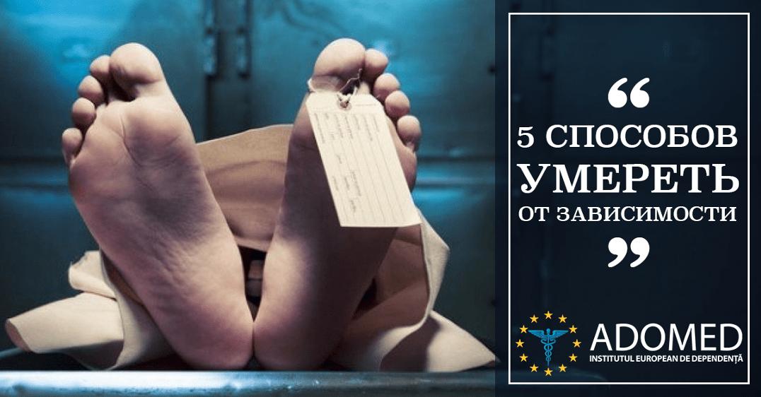 5 Căi de mortalitate din cauza dependenței