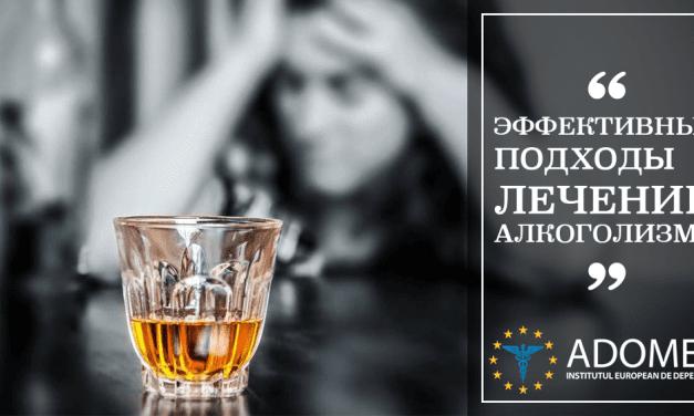 Эффективные подходы в лечении алкоголизма