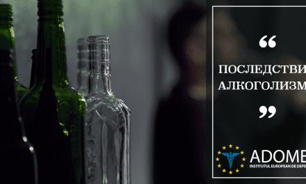 Consecințele alcoolismului