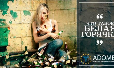 Ce reprezintă deliriul alcoolic?
